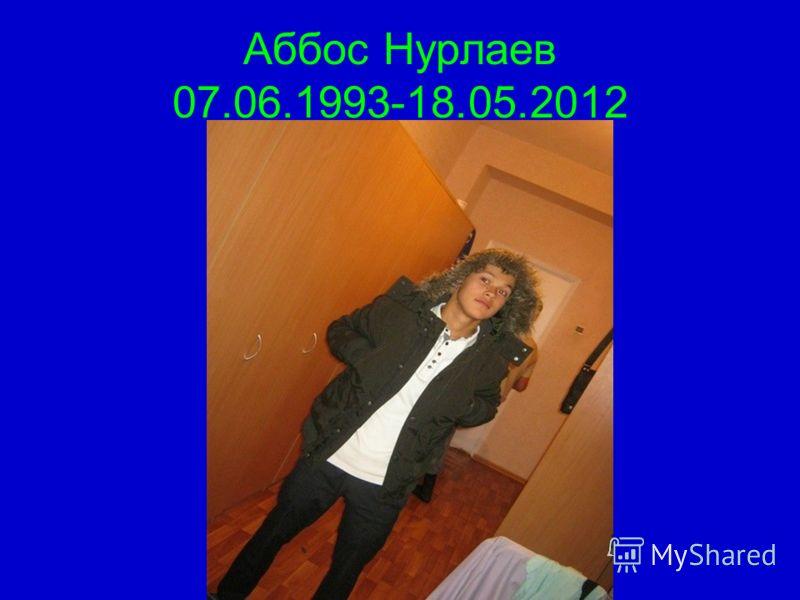 Аббос Нурлаев 07.06.1993-18.05.2012