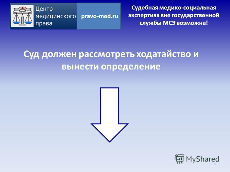 pravo-med.ru Судебная медико-социальная экспертиза вне государственной службы МСЭ возможна! Суд должен рассмотреть ходатайство и вынести определение 39