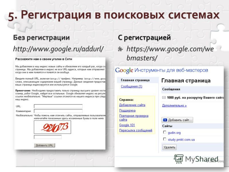 http://www.google.ru/addurl/ С регистрацией https://www.google.com/we bmasters/