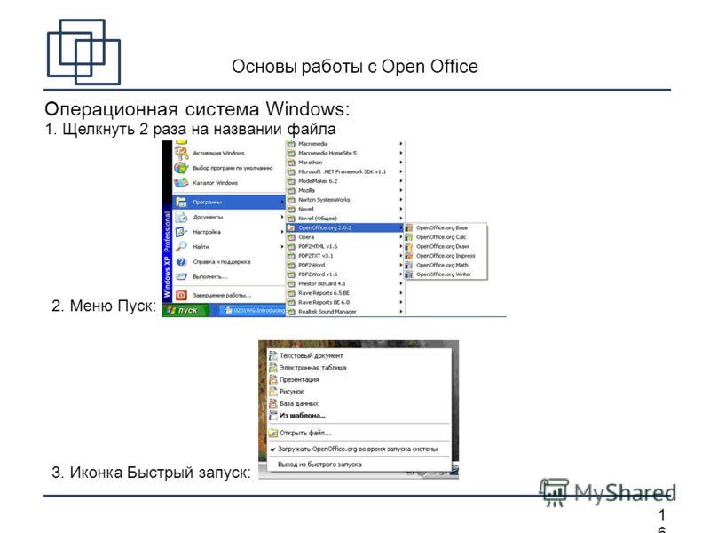 1616 Основы работы с Open Office Операционная система Windows: 1. Щелкнуть 2 раза на названии файла 2. Меню Пуск: 3. Иконка Быстрый запуск: