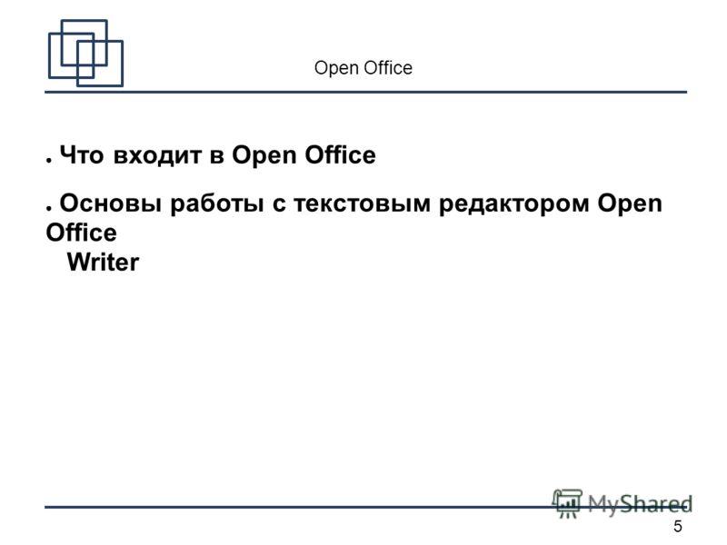 5 Open Office Что входит в Open Office Основы работы с текстовым редактором Open Office Writer