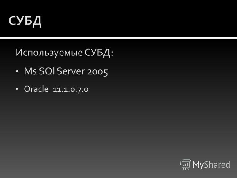 Используемые СУБД: Ms SQl Server 2005 Oracle 11.1.0.7.0