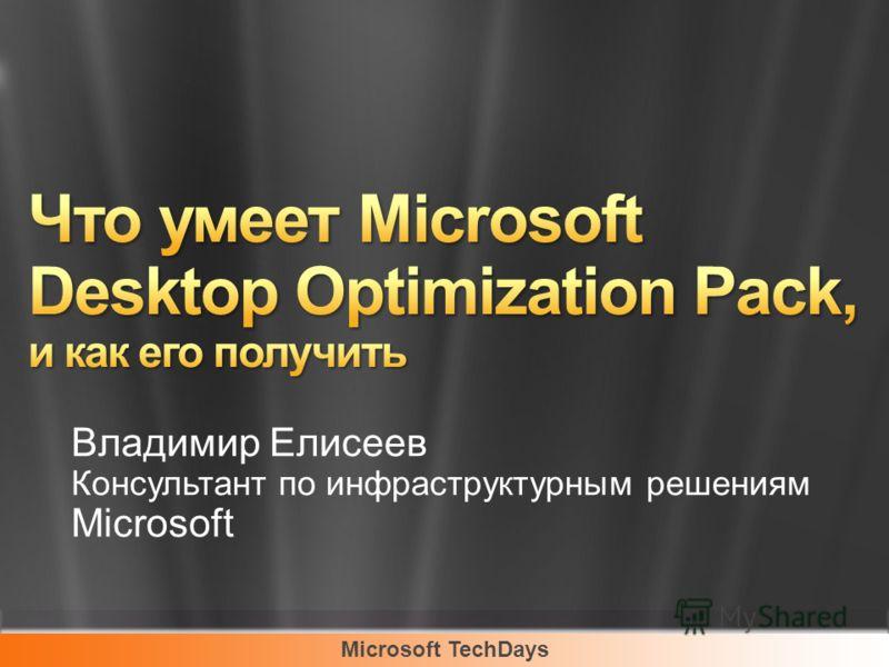 Microsoft TechDays Владимир Елисеев Консультант по инфраструктурным решениям Microsoft