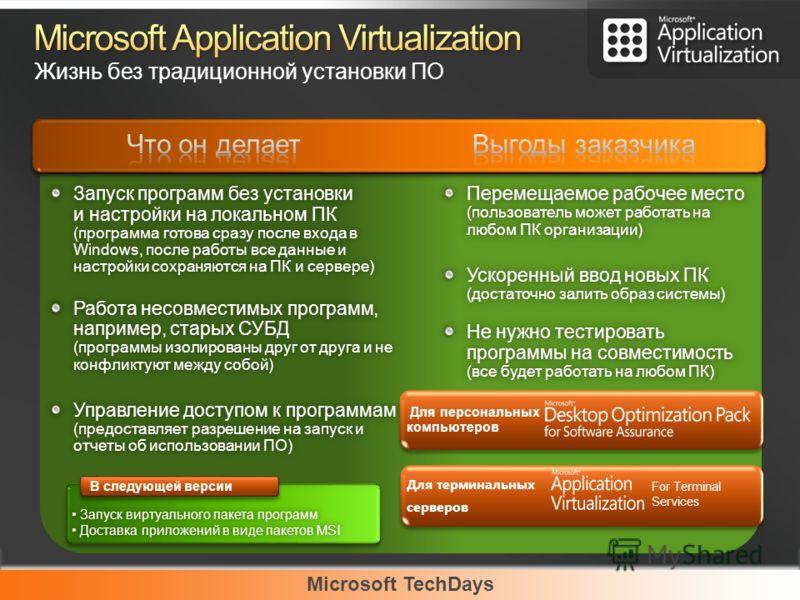 Microsoft TechDays Перемещаемое рабочее место (пользователь может работать на любом ПК организации) Ускоренный ввод новых ПК (достаточно залить образ системы) Не нужно тестировать программы на совместимость (все будет работать на любом ПК) Запуск про