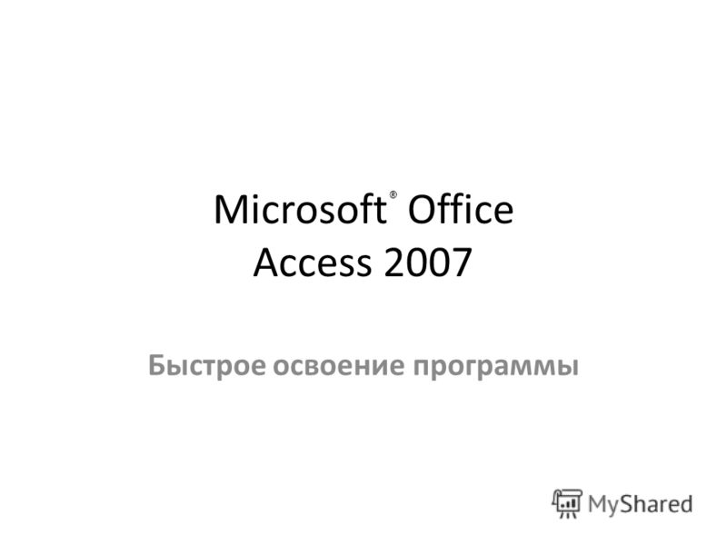Microsoft ® Office Access 2007 Быстрое освоение программы