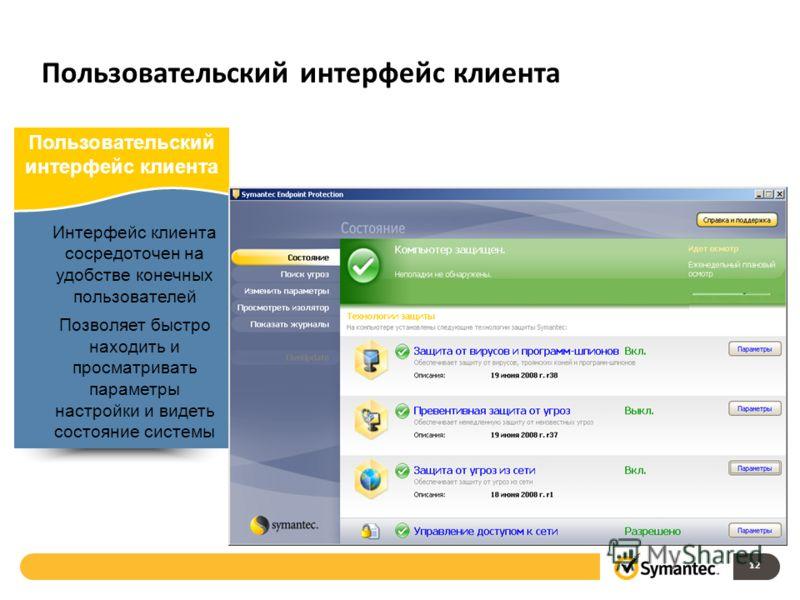 Пользовательский интерфейс клиента Интерфейс клиента сосредоточен на удобстве конечных пользователей Позволяет быстро находить и просматривать параметры настройки и видеть состояние системы 12