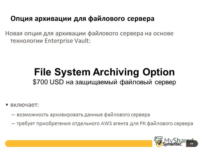 Опция архивации для файлового сервера Новая опция для архивации файлового сервера на основе технологии Enterprise Vault: включает: – возможность архивировать данные файлового сервера – требует приобретения отдельного AWS агента для РК файлового серве