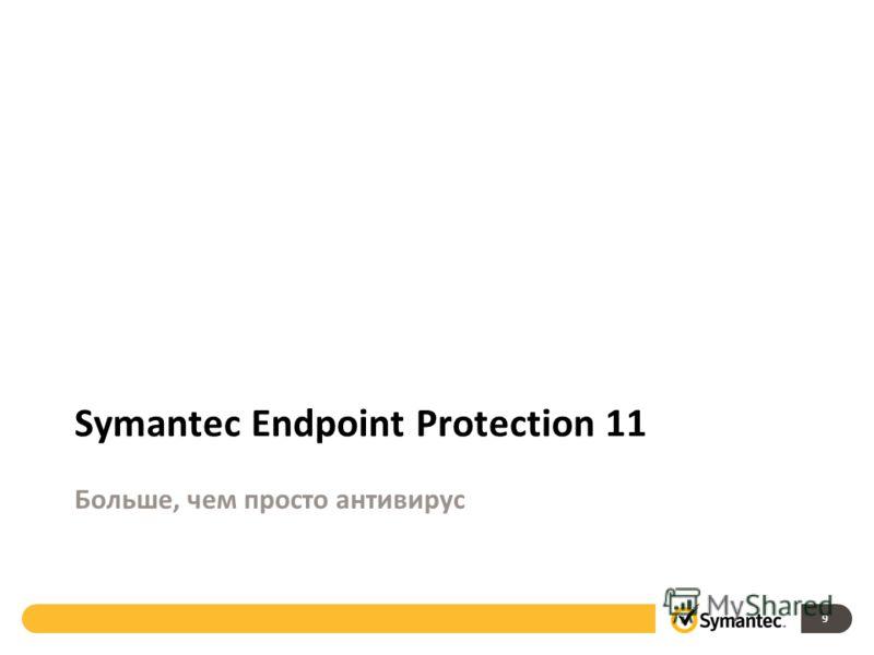 9 Symantec Endpoint Protection 11 Больше, чем просто антивирус