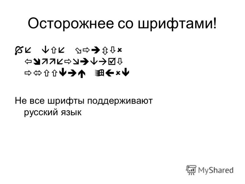 Осторожнее со шрифтами! Не все шрифты поддерживают русский язык