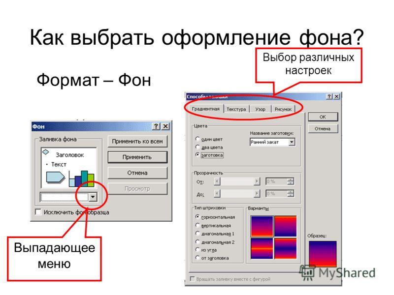 Как выбрать оформление фона? Формат – Фон Выпадающее меню Выбор различных настроек