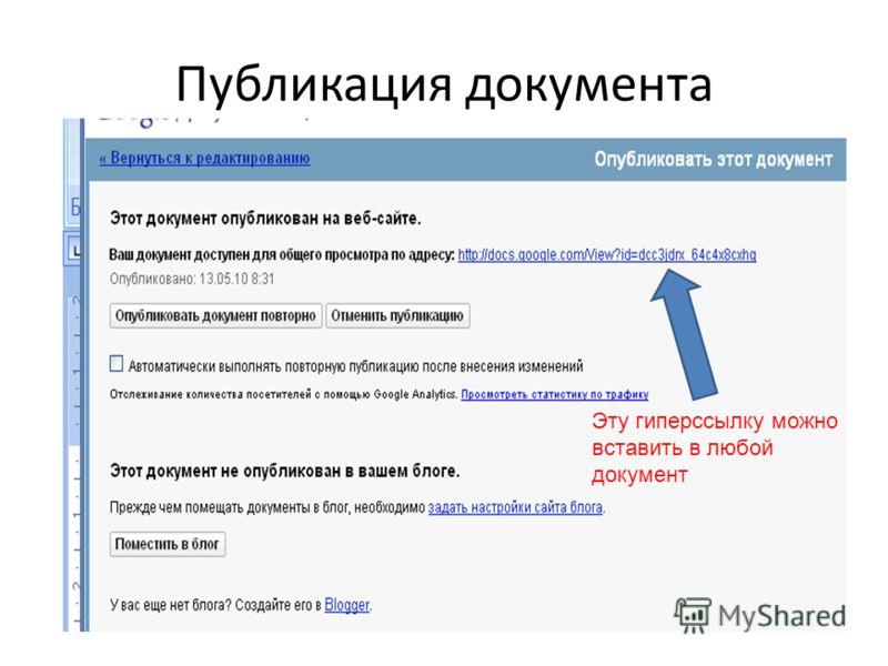 Публикация документа Эту гиперссылку можно вставить в любой документ