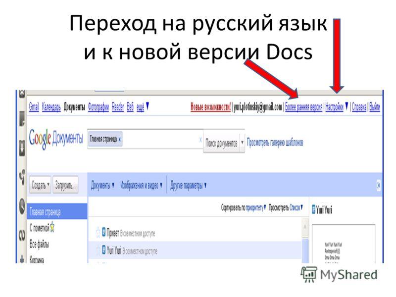 Переход на русский язык и к новой версии Docs
