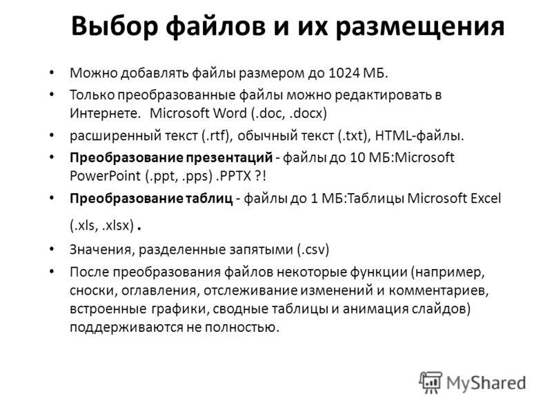 Выбор файлов и их размещения Можно добавлять файлы размером до 1024 МБ. Только преобразованные файлы можно редактировать в Интернете. Microsoft Word (.doc,.docx) расширенный текст (.rtf), обычный текст (.txt), HTML-файлы. Преобразование презентаций -