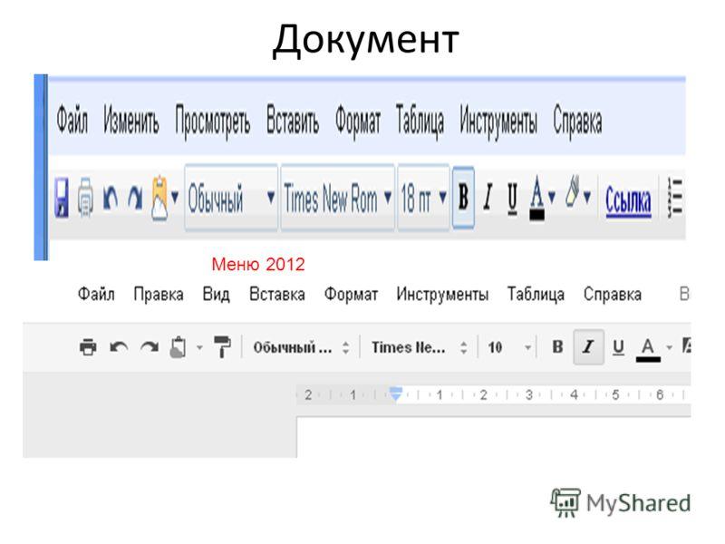 Документ Меню 2012