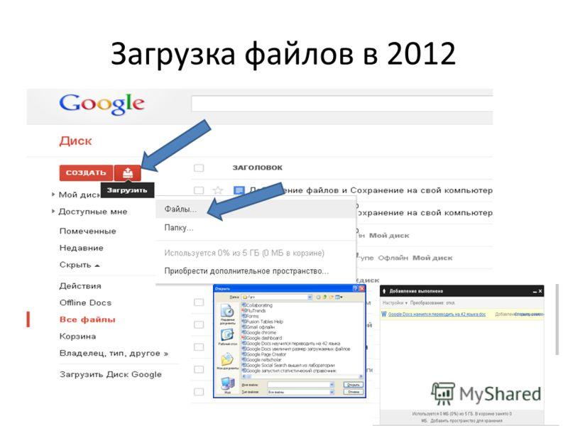 Загрузка файлов в 2012