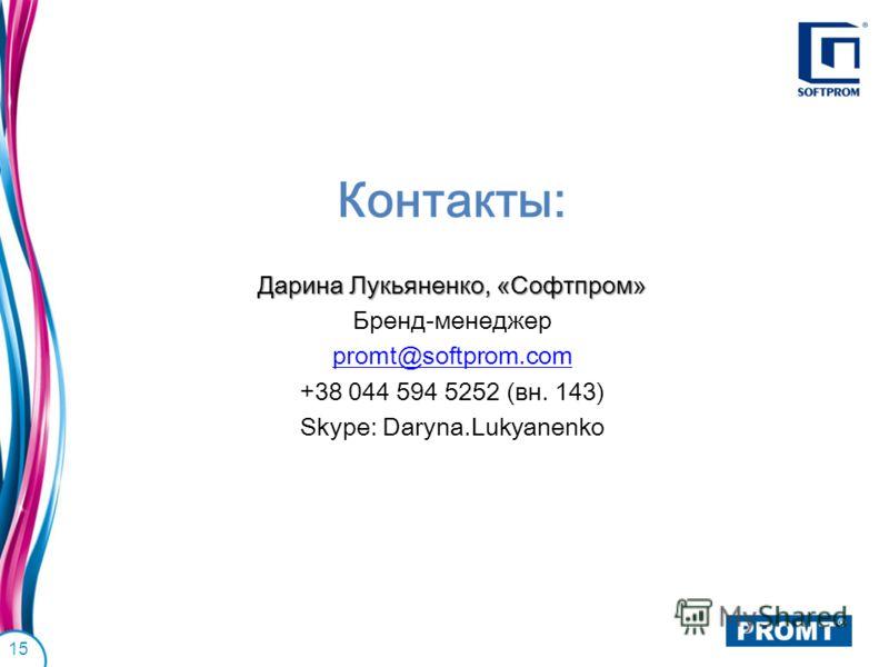 15 Контакты: Дарина Лукьяненко, «Софтпром» Бренд-менеджер promt@softprom.com +38 044 594 5252 (вн. 143) Skype: Daryna.Lukyanenko