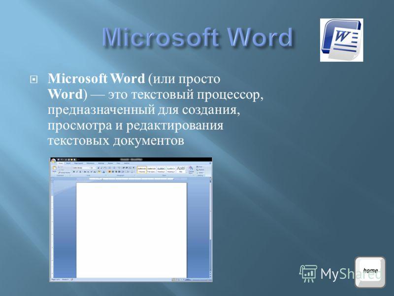 Microsoft Word ( или просто Word ) это текстовый процессор, предназначенный для создания, просмотра и редактирования текстовых документов