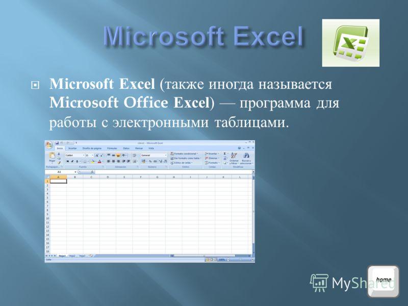 Microsoft Excel ( также иногда называется Microsoft Office Excel ) программа для работы с электронными таблицами.