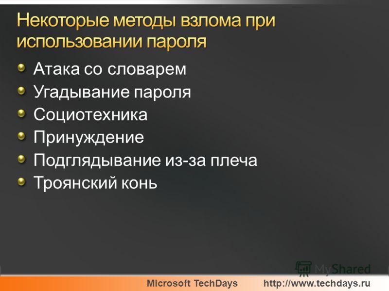 Microsoft TechDayshttp://www.techdays.ru Атака со словарем Угадывание пароля Социотехника Принуждение Подглядывание из-за плеча Троянский конь