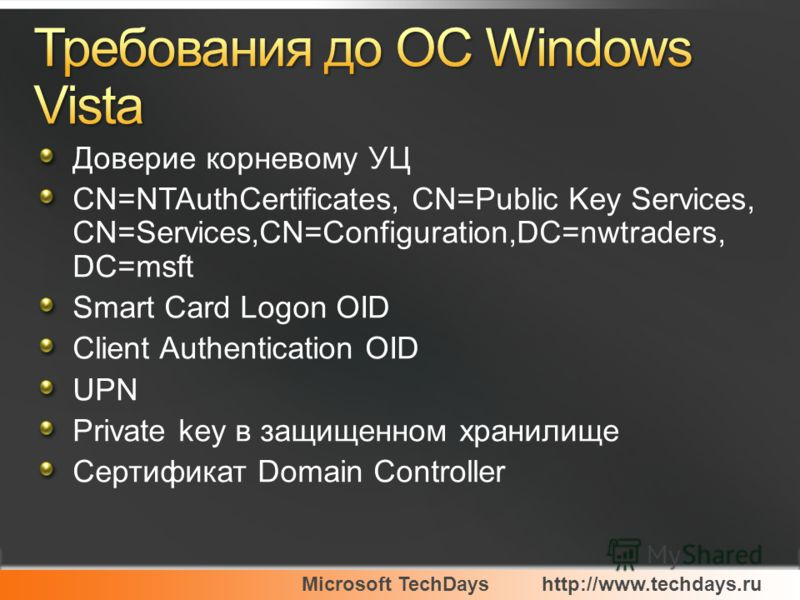 Microsoft TechDayshttp://www.techdays.ru Доверие корневому УЦ CN=NTAuthCertificates, CN=Public Key Services, CN=Services,CN=Configuration,DC=nwtraders, DC=msft Smart Card Logon OID Client Authentication OID UPN Private key в защищенном хранилище Серт