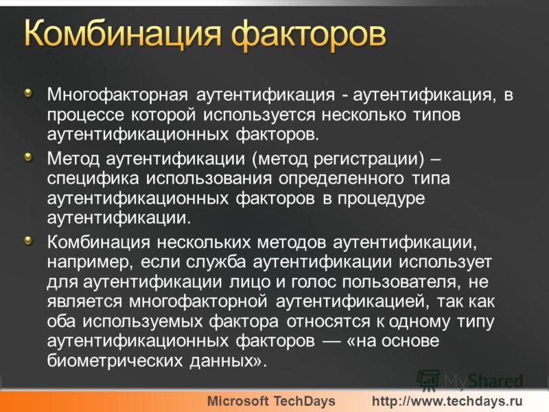 Microsoft TechDayshttp://www.techdays.ru Многофакторная аутентификация - аутентификация, в процессе которой используется несколько типов аутентификационных факторов. Метод аутентификации (метод регистрации) – специфика использования определенного тип