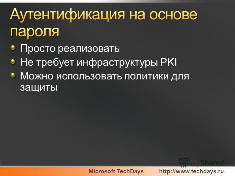 Microsoft TechDayshttp://www.techdays.ru Просто реализовать Не требует инфраструктуры PKI Можно использовать политики для защиты
