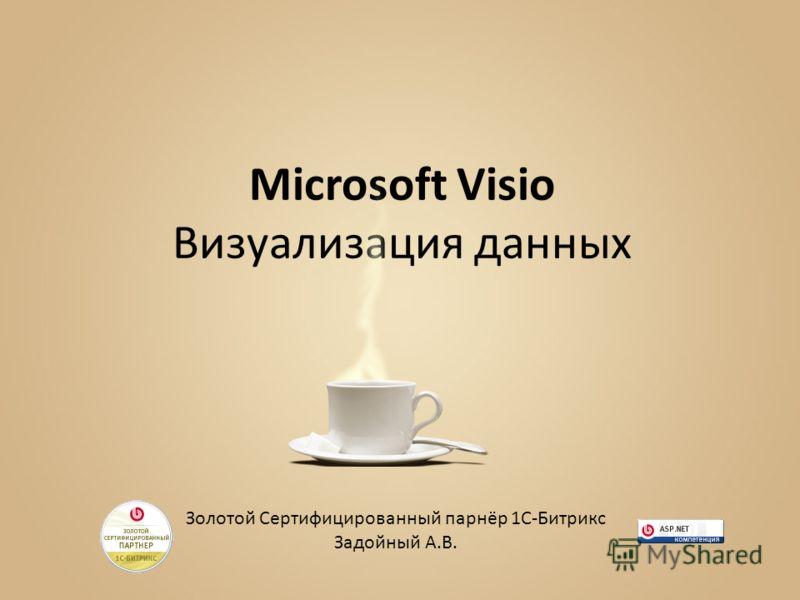 Microsoft Visio Визуализация данных Золотой Сертифицированный парнёр 1С-Битрикс Задойный А.В.
