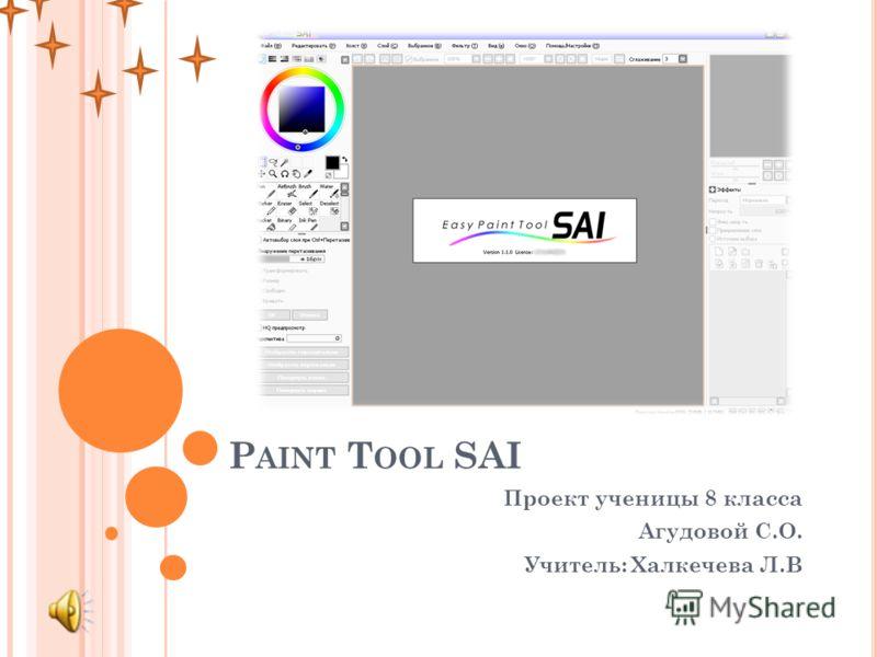 P AINT T OOL SAI Проект ученицы 8 класса Агудовой С.О. Учитель: Халкечева Л.В
