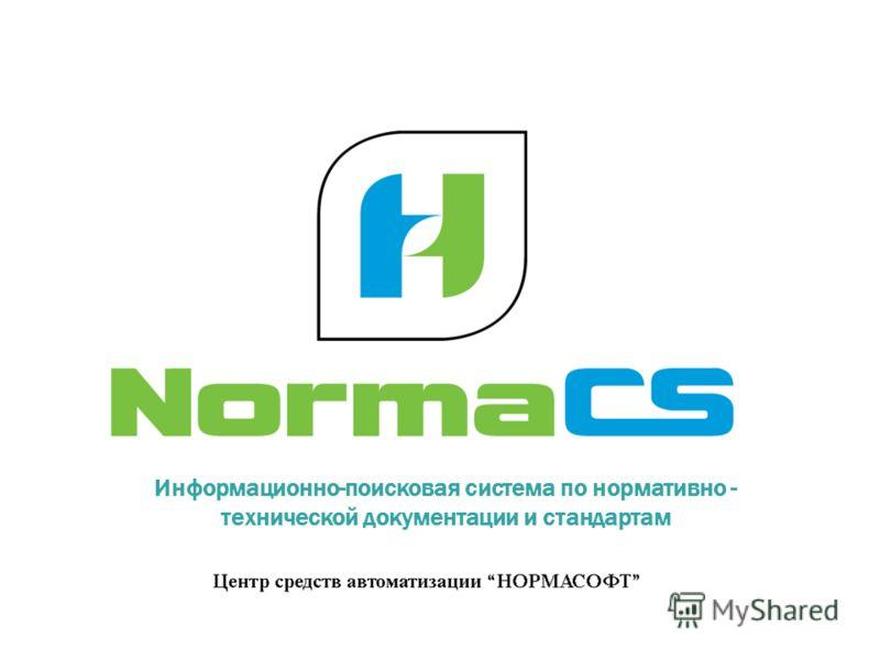 Информационно-поисковая система по нормативно - технической документации и стандартам
