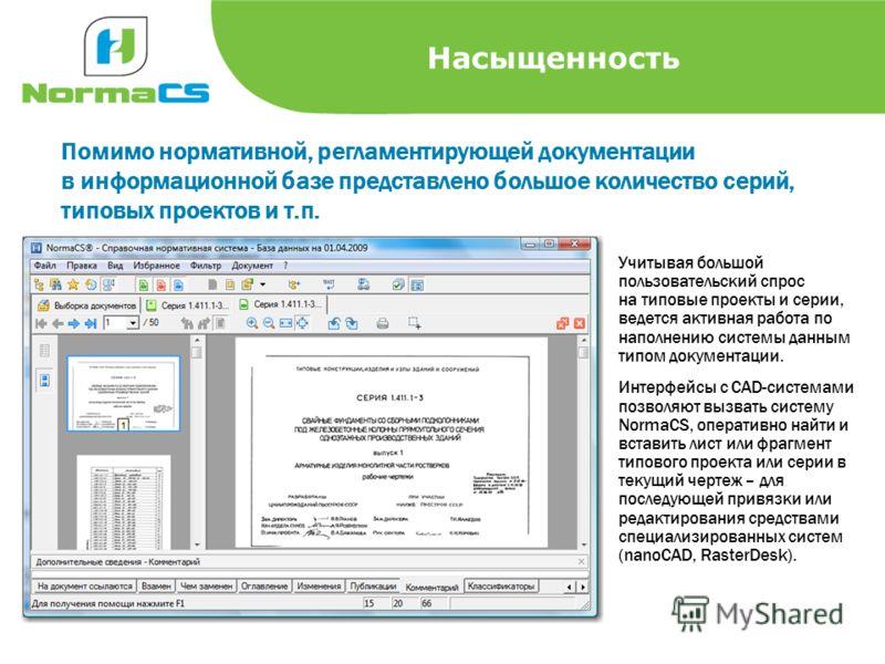 Насыщенность Помимо нормативной, регламентирующей документации в информационной базе представлено большое количество серий, типовых проектов и т.п. Учитывая большой пользовательский спрос на типовые проекты и серии, ведется активная работа по наполне