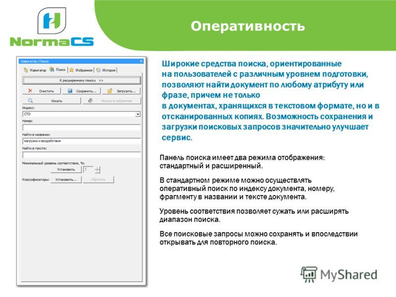 Оперативность Широкие средства поиска, ориентированные на пользователей с различным уровнем подготовки, позволяют найти документ по любому атрибуту или фразе, причем не только в документах, хранящихся в текстовом формате, но и в отсканированных копия