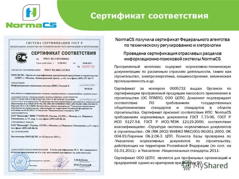 NormaCS получила сертификат Федерального агентства по техническому регулированию и метрологии Проведена сертификация отраслевых разделов информационно-поисковой системы NormaCS Программный комплекс содержит нормативно-техническую документацию по разл