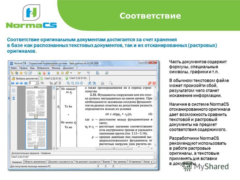 Соответствие Соответствие оригинальным документам достигается за счет хранения в базе как распознанных текстовых документов, так и их отсканированных (растровых) оригиналов. Часть документов содержит формулы, специальные символы, графики и т.п. В обы