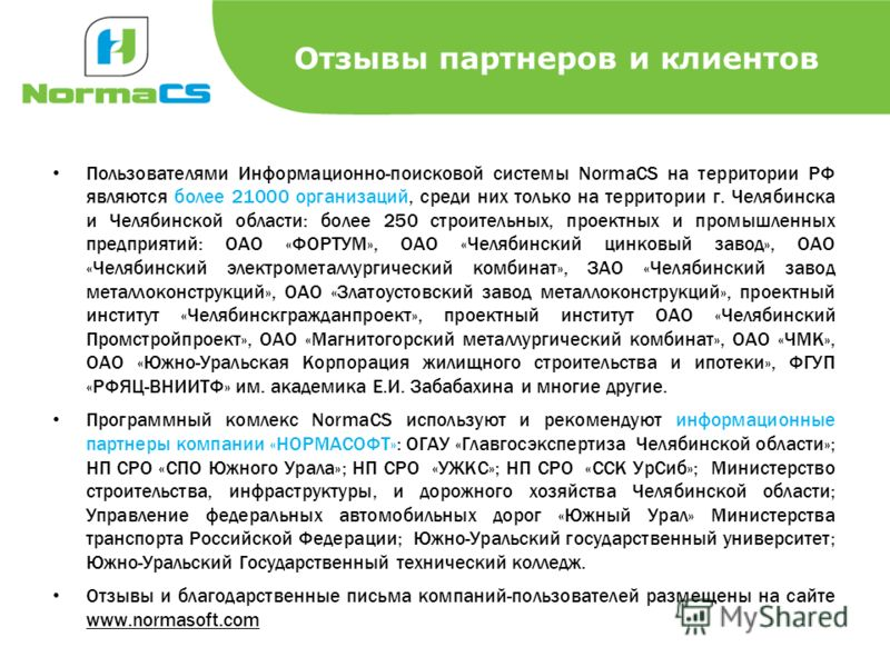 Пользователями Информационно-поисковой системы NormaCS на территории РФ являются более 21000 организаций, среди них только на территории г. Челябинска и Челябинской области: более 250 строительных, проектных и промышленных предприятий: ОАО «ФОРТУМ»,
