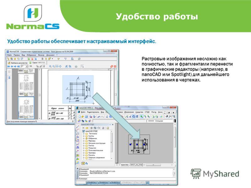 Удобство работы Удобство работы обеспечивает настраиваемый интерфейс. Растровые изображения несложно как полностью, так и фрагментами перенести в графические редакторы (например, в nanoCAD или Spotlight) для дальнейшего использования в чертежах.
