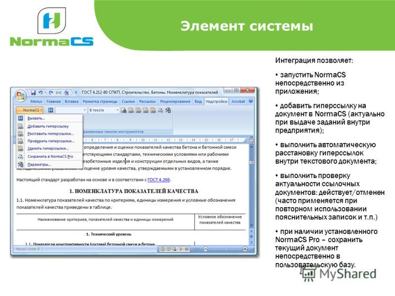 Элемент системы Интеграция позволяет: запустить NormaCS непосредственно из приложения; добавить гиперссылку на документ в NormaCS (актуально при выдаче заданий внутри предприятия); выполнить автоматическую расстановку гиперссылок внутри текстового до