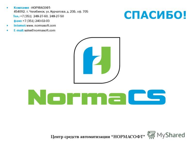 Компания «НОРМАСОФТ» 454092, г. Челябинск, ул. Курчатова, д. 23Б, оф. 705 Тел.: +7 (351) 248-27-60, 248-27-50 факс: +7 (351) 240-02-03 Internet: www. normasoft.com E-mail: sales@normasoft.com СПАСИБО!