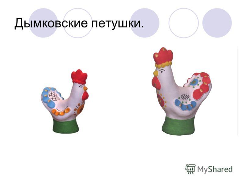 Дымковские петушки.