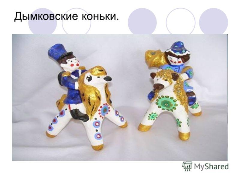 Дымковские коньки.