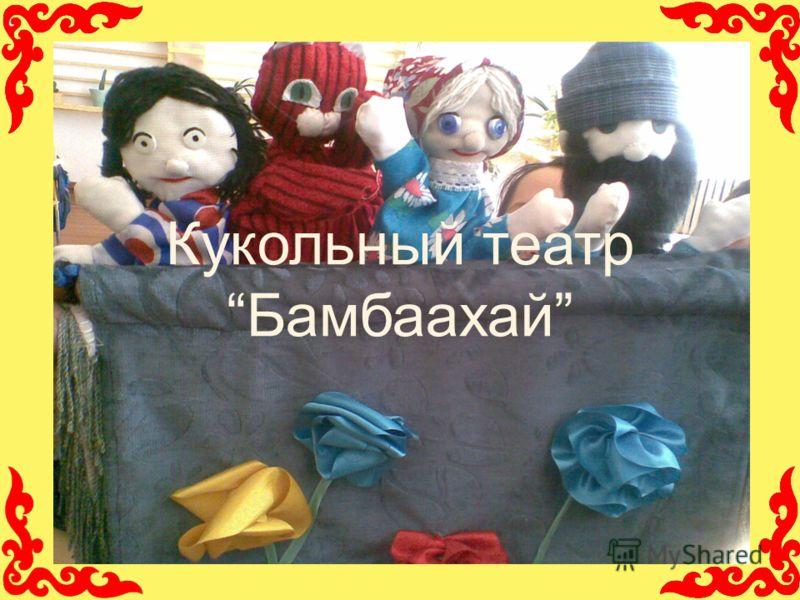 Кукольный театрБамбаахай