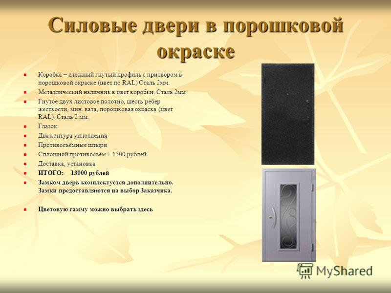 Силовые двери в порошковой окраске Коробка – сложный гнутый профиль c притвором в порошковой окраске (цвет по RAL) Сталь 2мм. Коробка – сложный гнутый профиль c притвором в порошковой окраске (цвет по RAL) Сталь 2мм. Металлический наличник в цвет кор