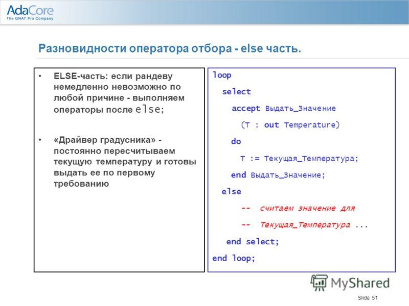 Slide 51 Разновидности оператора отбора - else часть. ELSE-часть: если рандеву немедленно невозможно по любой причине - выполняем операторы после else ; «Драйвер градусника» - постоянно пересчитываем текущую температуру и готовы выдать ее по первому