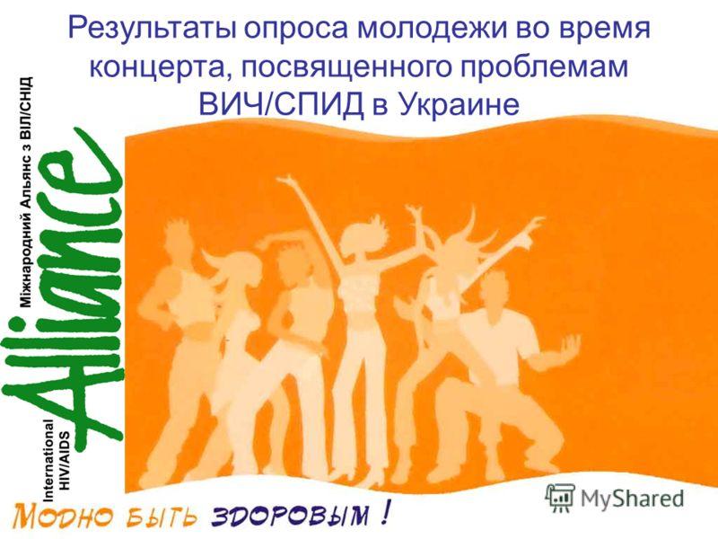 Результаты опроса молодежи во время концерта, посвященного проблемам ВИЧ/СПИД в Украине