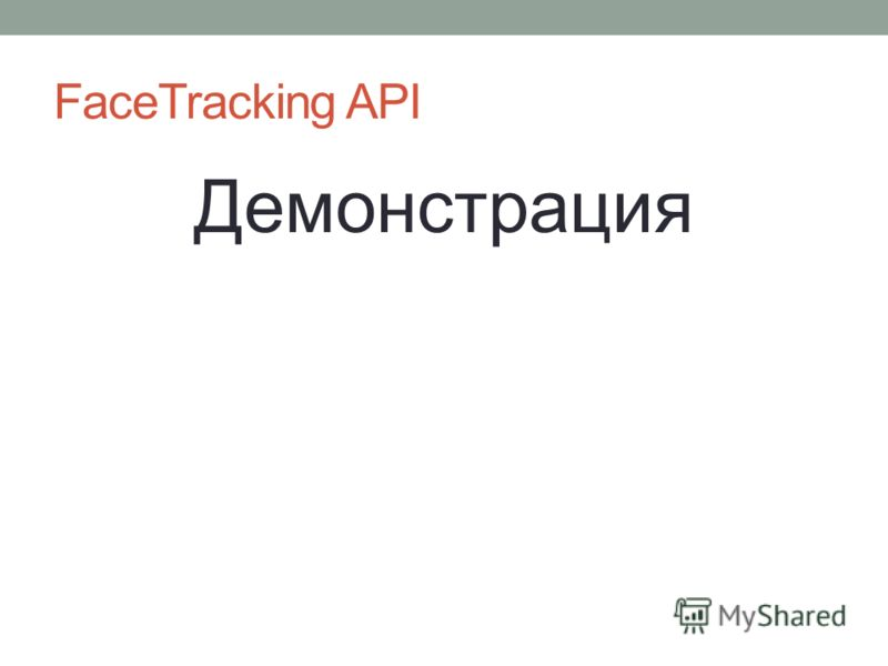 FaceTracking API Демонстрация