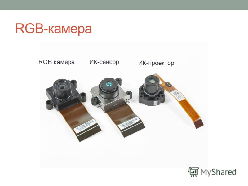 RGB-камера RGB камера ИК-сенсор ИК-проектор