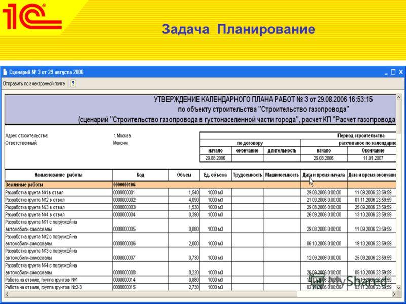 Задача Планирование Следующим этапом за расчетом календарного плана, следует процедура выбора наиболее оптимального варианта (отчет «Сравнение сценариев расчетов») и его утверждение. Утверждение означает принятие выбранного расчета календарного плана