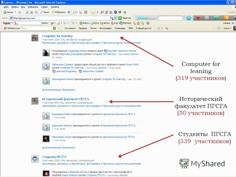 Computer for leaning (319 участников) Исторический факультет ПГСГА (50 участников) Студенты ПГСГА (339 участников)