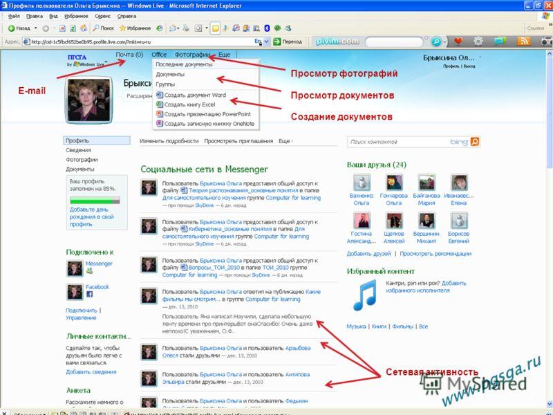 Создание документов E-mail Просмотр документов Просмотр фотографий Сетевая активность www.pgsga.ru