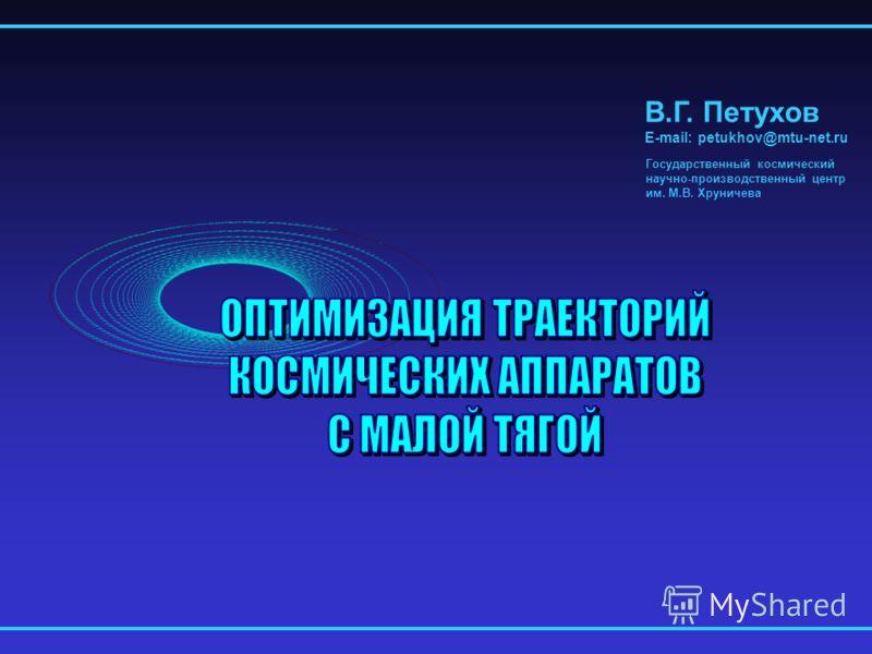 В.Г. Петухов E-mail: petukhov@mtu-net.ru Государственный космический научно-производственный центр им. М.В. Хруничева