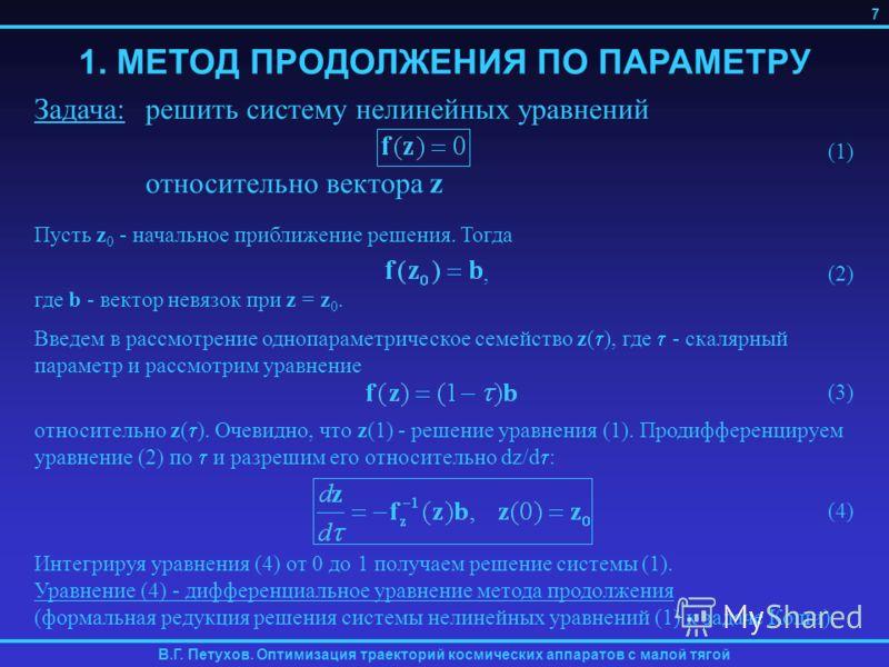 Задача: решить систему нелинейных уравнений (1) относительно вектора z Пусть z 0 - начальное приближение решения. Тогда, (2) где b - вектор невязок при z = z 0. Введем в рассмотрение однопараметрическое семейство z( ), где - скалярный параметр и расс